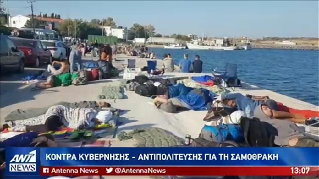 «Μετωπική» Κυβέρνησης-ΣΥΡΙΖΑ για την Σαμοθράκη