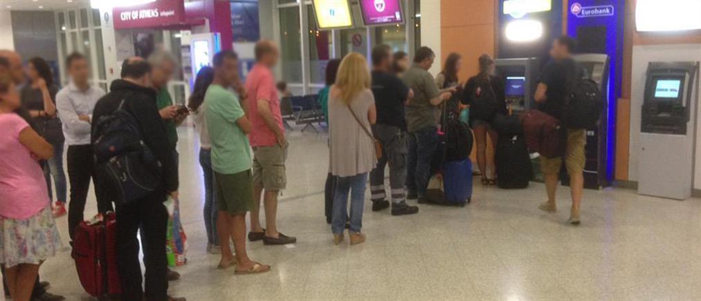Μεγάλες ουρές στα ΑΤΜ του αεροδρομίου