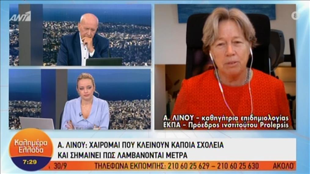 "H Αθηνά Λινού στην εκπομπή ""Καλημέρα Ελλάδα"""