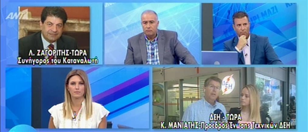 Ζαγορίτης: παράνομο το χαράτσι της ΔΕΗ για τους χάρτινους λογαριασμούς (βίντεο)