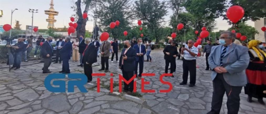 Γενοκτονία των Ποντίων: Κόκκινα μπαλόνια και αναμμένα κεριά στη Θεσσαλονίκη (εικόνες)