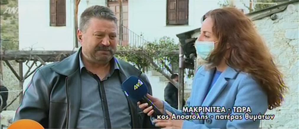 Μακρίνιτσα – Πατέρας : Μας απειλούσε μπροστά στους αστυνομικούς