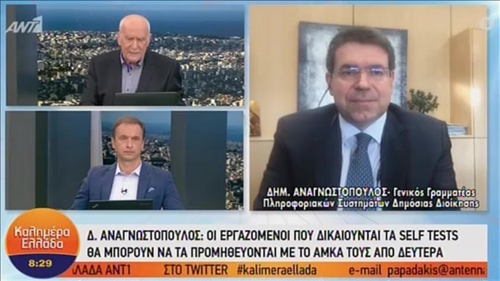 """Ο Δημοσθένης Αναγωνστόπουλος στην εκπομπή """"Καλημέρα Ελλάδα"""""""