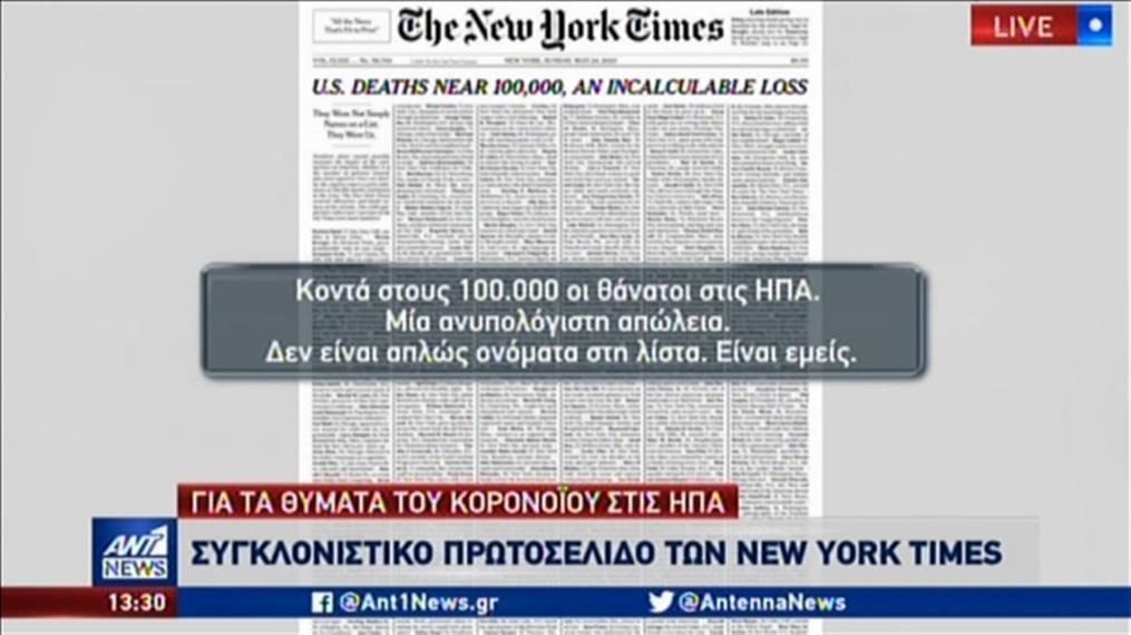 Κορονοϊός: Συγκλονίζει το πρωτοσέλιδο των New York Times
