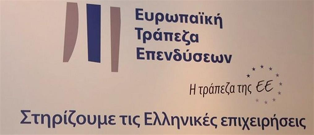 ΕΤΕπ: πρόγραμμα 500 εκ. για επιχειρηματικές επενδύσεις στην Ελλάδα