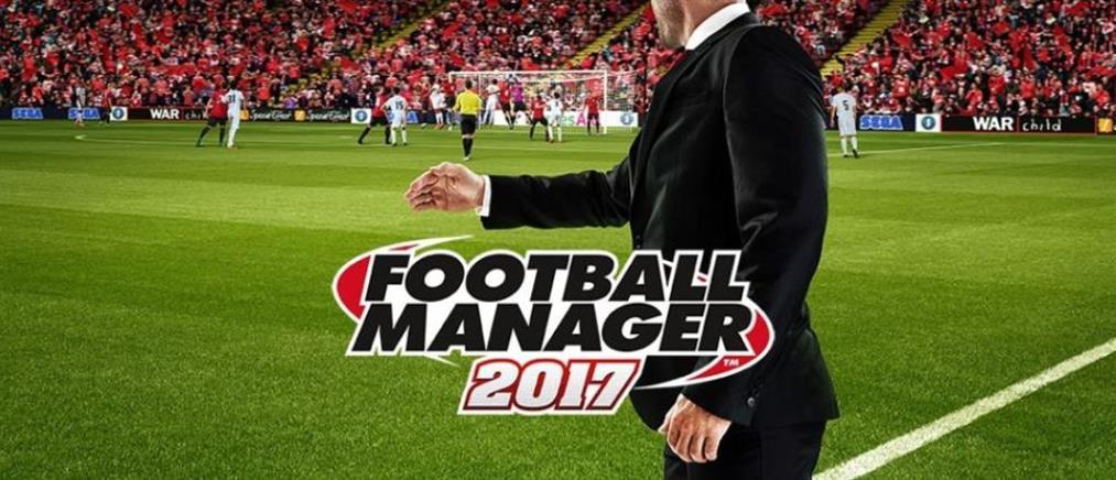 """""""Πονοκέφαλος"""" το Brexit και για τους παίκτες του Football Manager 2017"""