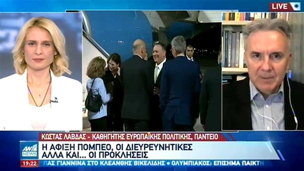 Ο Κώστας Λάβδας στον ΑΝΤ1 για την επίσκεψη Πομπέο στην Ελλάδα