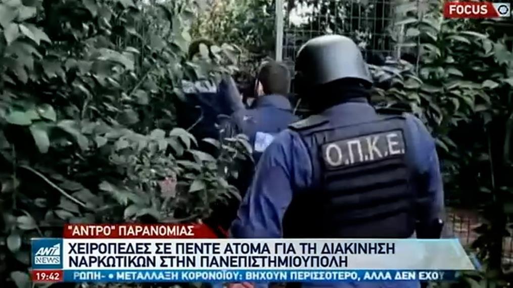 Αστυνομική επιχείρηση για ναρκωτικά στην Εστία του ΕΚΠΑ