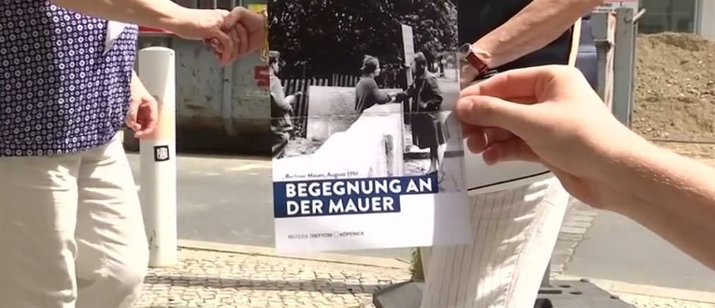 Βερολίνο: Συναντήθηκαν 58 χρόνια στο σημείο που τις χώρισε το Τείχος (εικόνες)