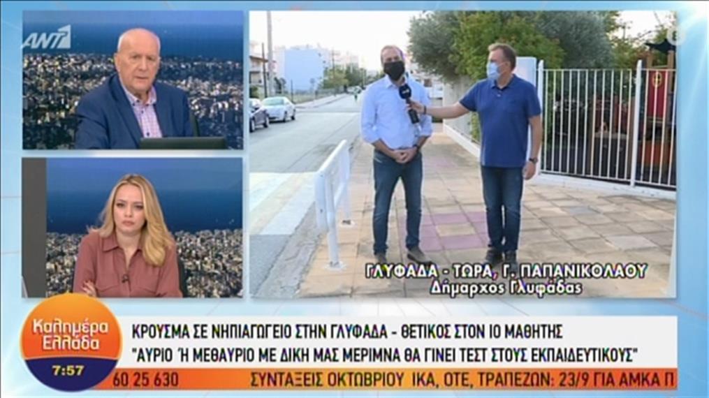 Ο δήμαρχος Γλυφάδας για το κρούσμα κορονοϊού σε νηπιαγωγείο