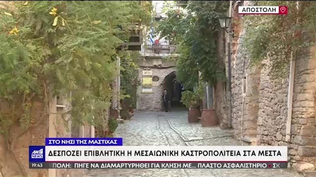 Χίος: πλήγμα στον τουρισμό από τα περιοριστικά μέτρα για τον κορονοϊό