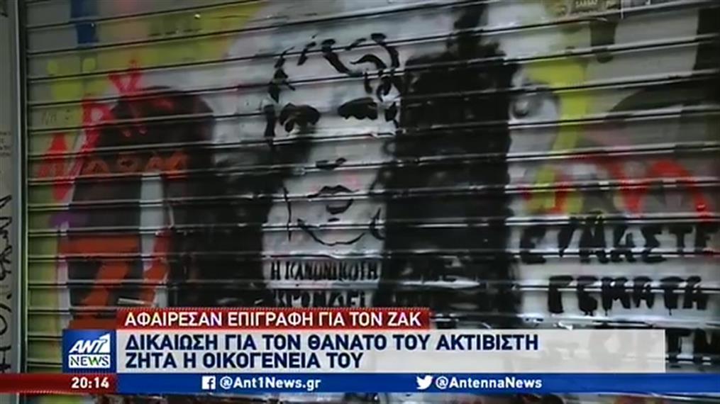 Αντιδράσεις μετά από «ξήλωμα» πινακίδας για τον Ζακ Κωστόπουλο