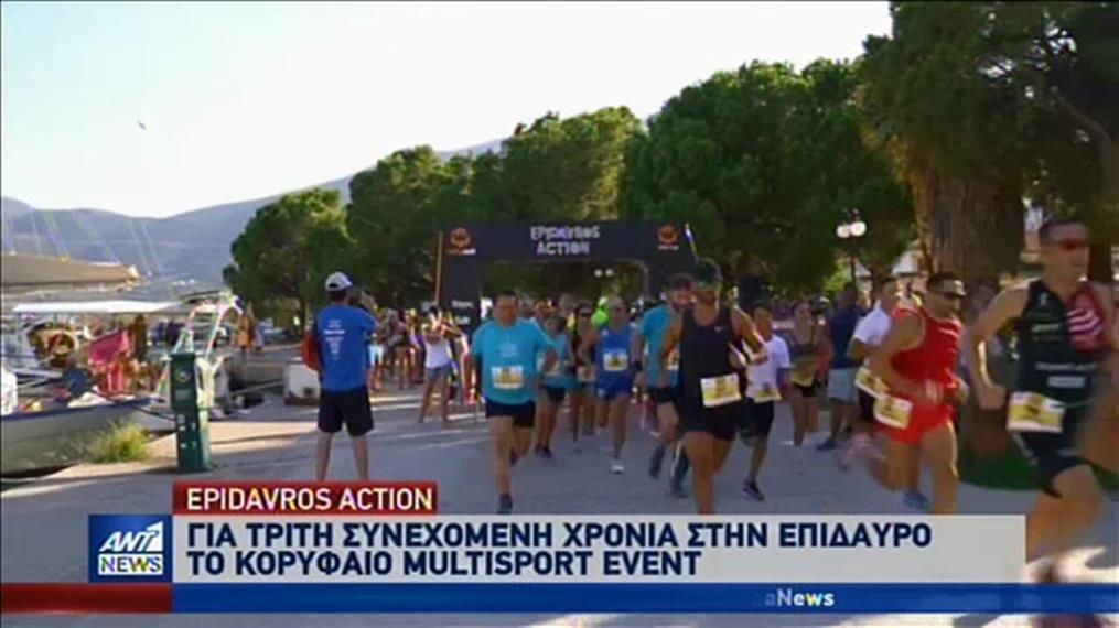 """Επέστρεψε το """"Epidavros Action"""""""