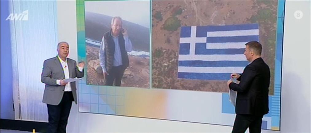 Δήμαρχος Οινουσσών στον ΑΝΤ1: ρίγη συγκίνησης για τη μεγαλύτερη ελληνική σημαία (βίντεο)