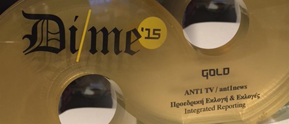 Νέο χρυσό βραβείο για τον ant1news.gr στα Digital Μedia Αwards