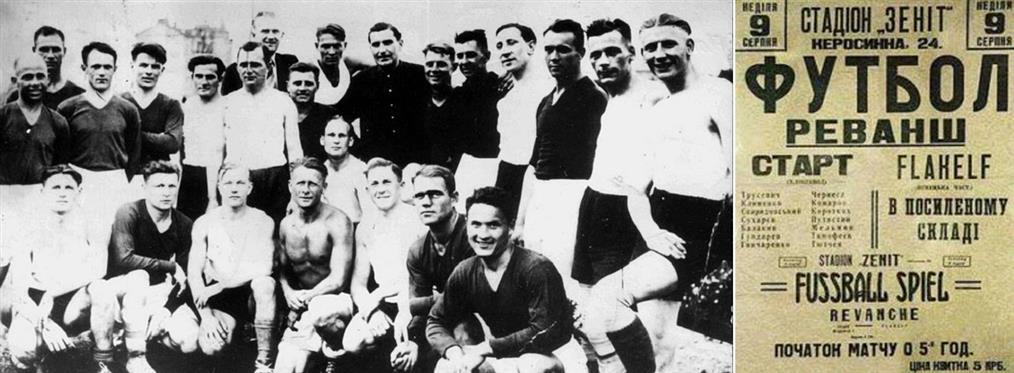 """""""Το ματς του θανάτου"""": H ομάδα επέλεξε να πεθάνει, παρά να σκύψει το κεφάλι στον Χίτλερ"""