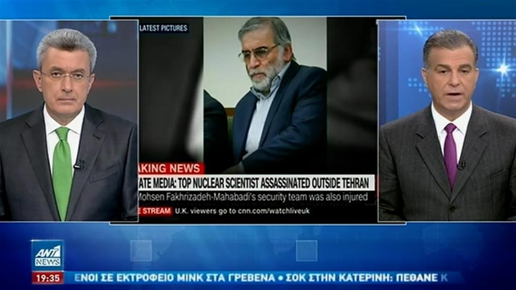 Ιράν: δολοφονήθηκε ο επικεφαλής επιστήμονας του πυρηνικού προγράμματος