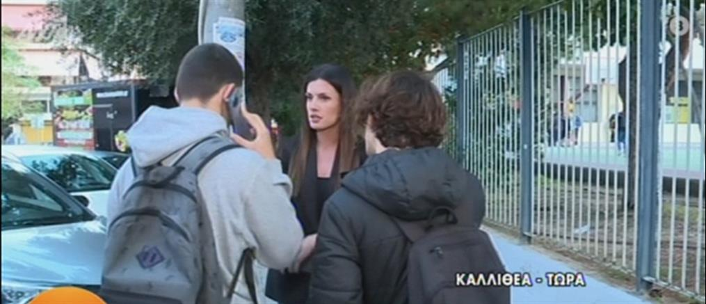 Καλλιθέα: Μαθητής δέχτηκε επίθεση μέσα στο σχολείο (βίντεο)