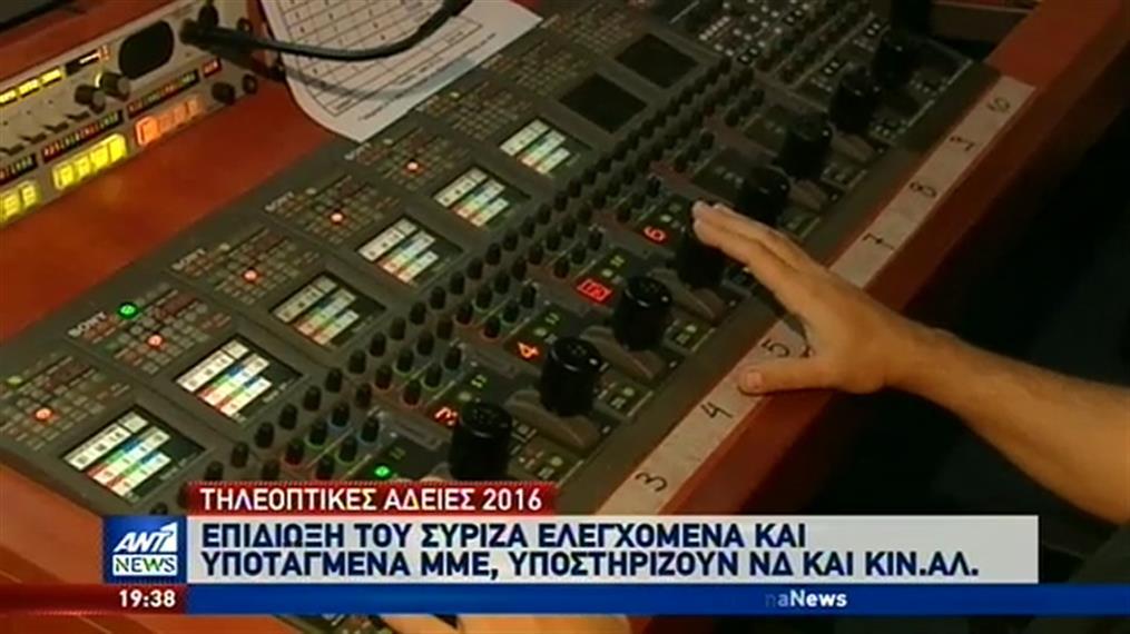 Πολιτική θύελλα μετά τις καταγγελίες Καλογρίτσα