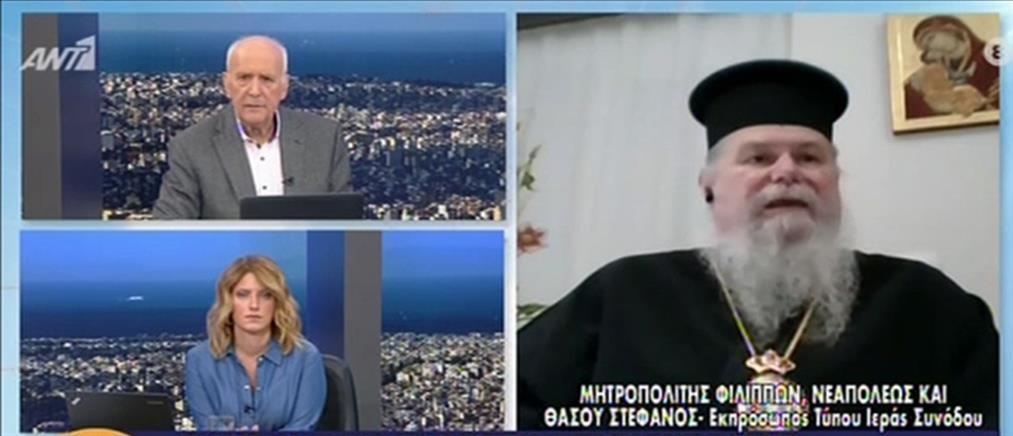 """Μητροπολίτης Φιλίππων στον ΑΝΤ1: Η Θεία Κοινωνία είναι ο """"Χριστός"""" μας, δεν είναι δυνατόν να προκαλέσει θάνατο (βίντεο)"""