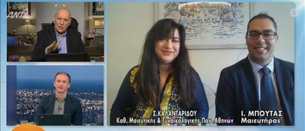 Καλανταρίδου στον ΑΝΤ1: Απαιτείται προσοχή στις κυήσεις λόγω κορονοϊού (βίντεο)