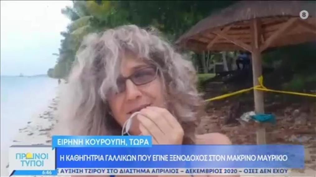 Η καθηγήτρια γαλλικών που έγινε ξενοδόχος στον Μαυρίκιο