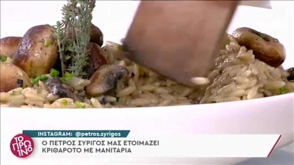 Συνταγή: Κριθαρότο με μανιτάρια από τον Πέτρο Συρίγο
