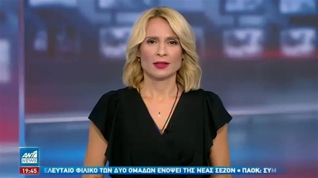 ANT1 NEWS 20-09-2020 ΣΤΙΣ 18:50