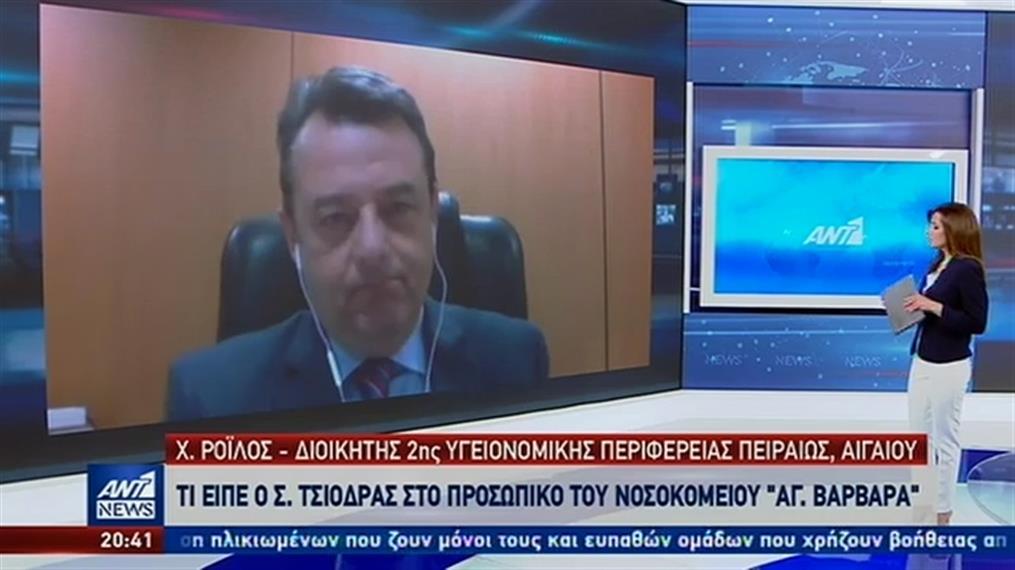 """Ο Χρήστος Ροϊλός στον ΑΝΤ1 για όσα είπε ο Τσιόδρας στους """"εθελοντές"""" γιατρούς του """"Αγία Βαρβάρα"""""""