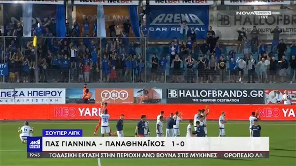 Ο ΠΑΣ Γιάννινα νίκησε τον Παναθηναϊκό