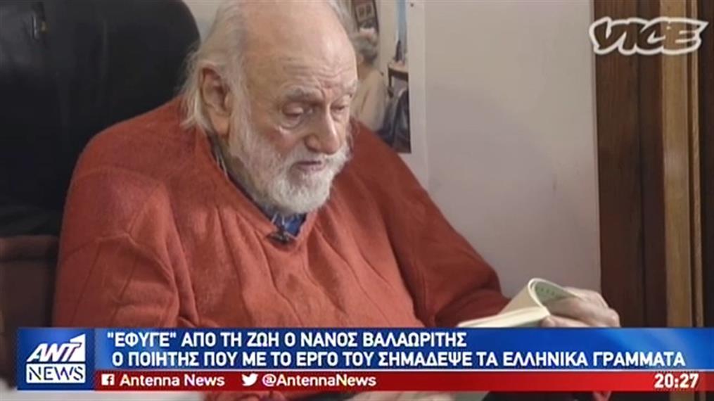 """""""Έσβησε"""" ο ποιητής Νάνος Βαλαωρίτης"""