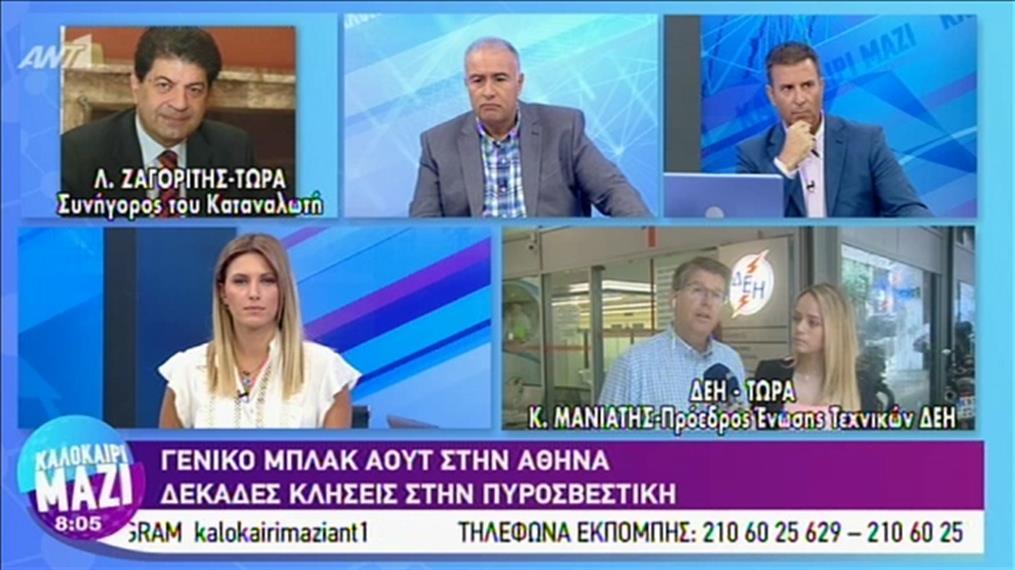 Καλοκαίρι Μαζί: Γενικό μπλακ άουτ στην Αθήνα