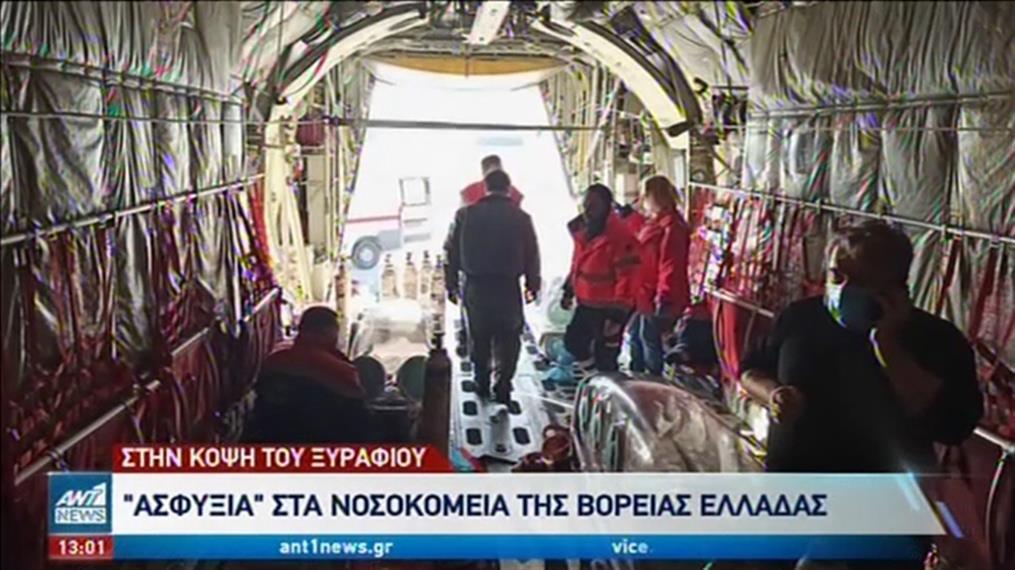 Κορονοϊός: Η πρώτη αεροδιακομιδή ασθενών από τη Β. Ελλάδα στην Αθήνα