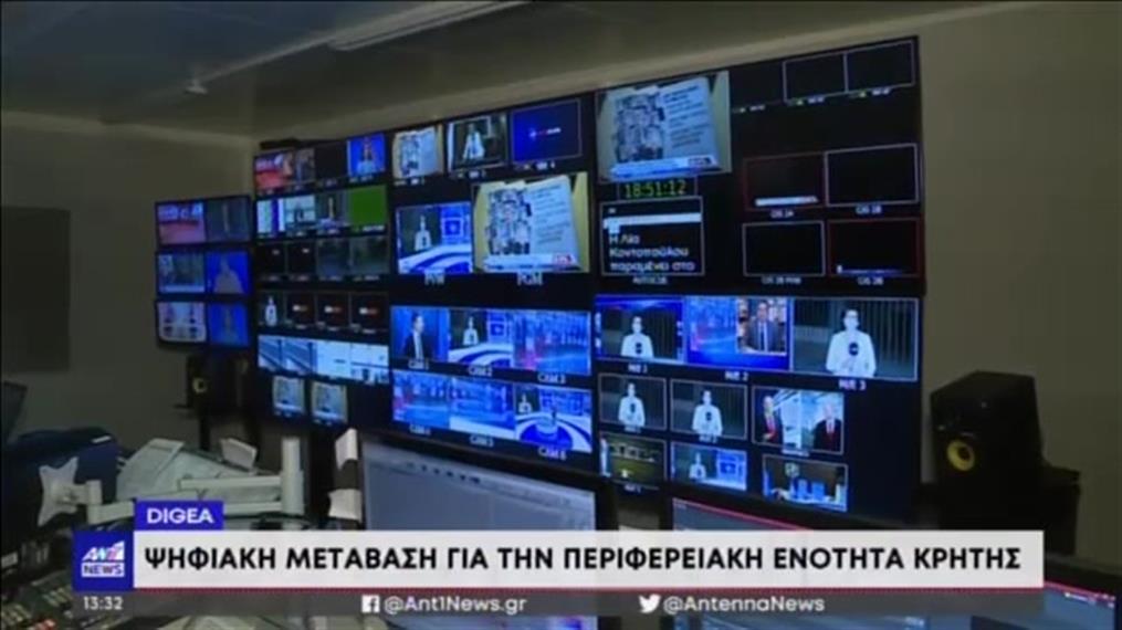 Digea: Ψηφιακή μετάβαση στην Κρήτη
