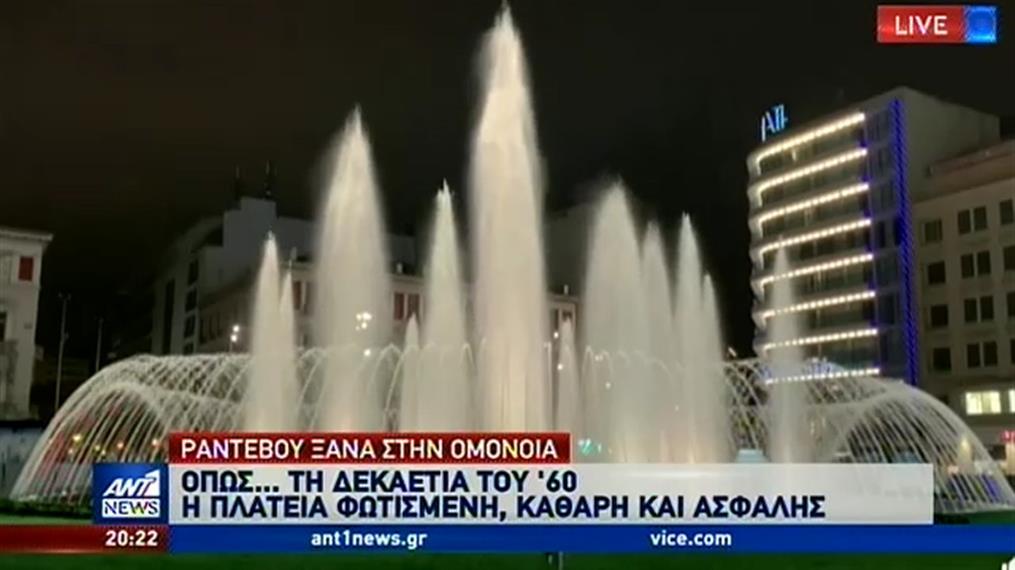 Ομόνοια: Γέμισε νερό το συντριβάνι της πλατείας