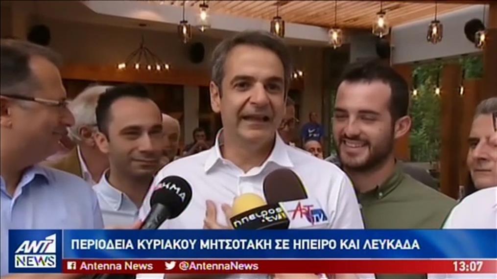 Στη Λευκάδα συνεχίζει  την περιοδεία του ο Μητσοτάκης