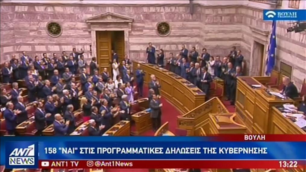 """Ψήφος εμπιστοσύνης: 158 """"ναι"""" στην κυβέρνηση Μητσοτάκη"""