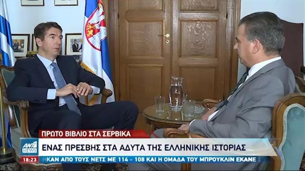 Κυκλοφόρησε στη Σερβία το πρώτο βιβλίο για τη σύγχρονη ελληνική ιστορία