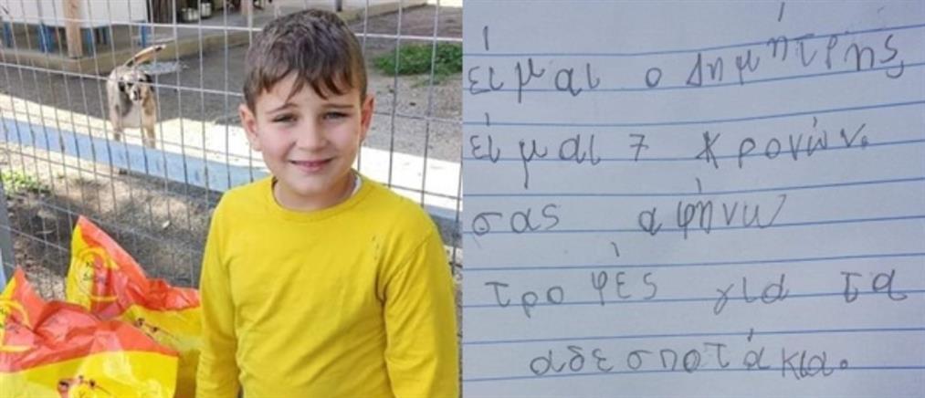 Παιδί έδωσε το χαρτζιλίκι του για να αγοράσει τροφή στα αδέσποτα