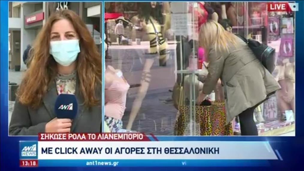 Lockdown: Σε Θεσσαλονίκη και Αχαΐα άνοιξαν τα μαγαζιά
