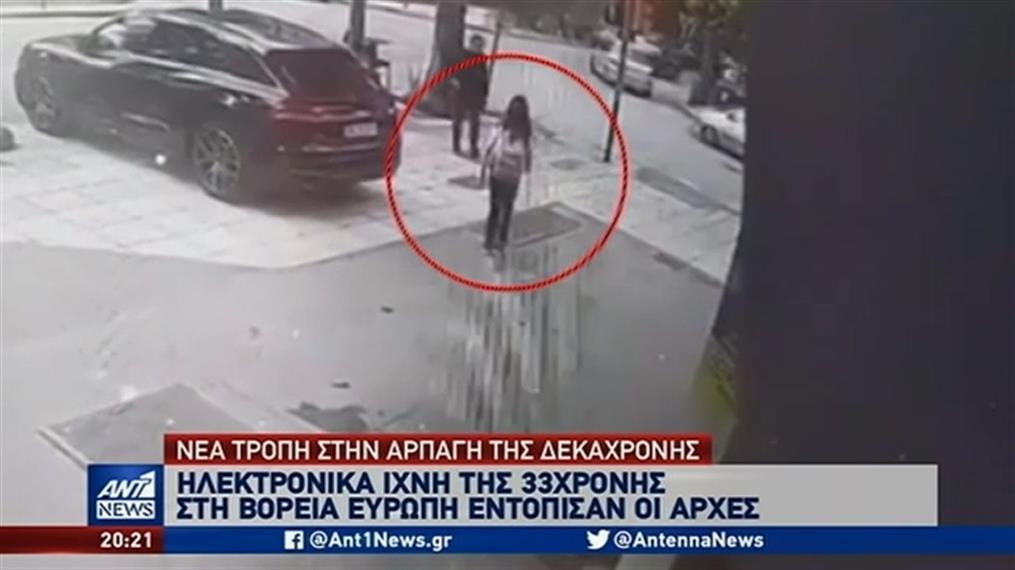 Θεσσαλονίκη: Νέα στοιχεία για την αρπαγή της 10χρονης