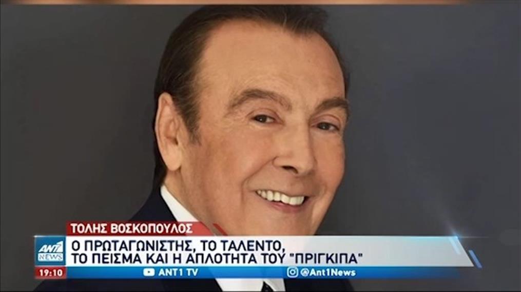 Τόλης Βοσκόπουλος: Από τη μεγάλη οθόνη στις πίστες