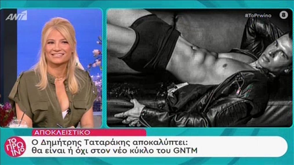 Ο Δημήτρης Ταταράκης στην εκπομπή «Το Πρωινό»