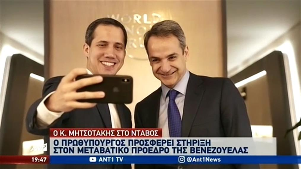 Μητσοτάκης: Οι ξένοι επενδυτές βλέπουν πλέον με άλλο μάτι την Ελλάδα