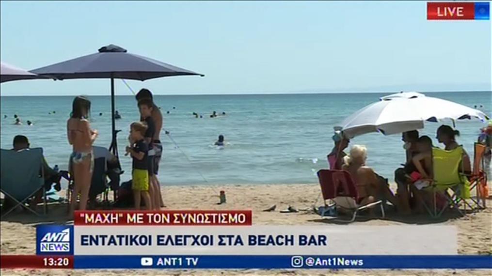 """Κορονοϊός: """"Μάχη"""" των Αρχών με τον συνωστισμό στις παραλίες"""