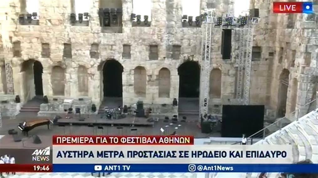 Πρεμιέρα στο Φεστιβάλ Αθηνών με μάσκες και αποστάσεις