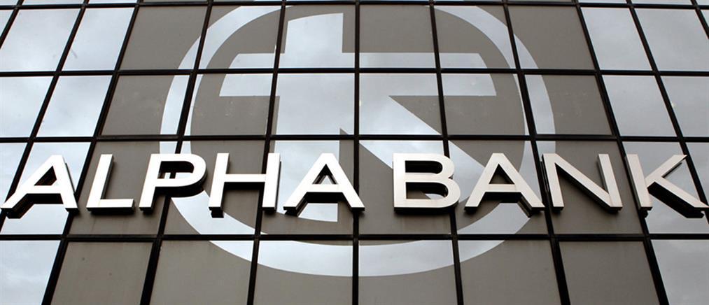 Νέα συνεργασία της Alpha Bank με την ΕΤΕπ