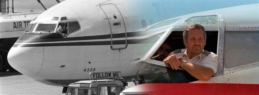 Η αιματοβαμμένη αεροπειρατεία της πτήσης 847 της TWA