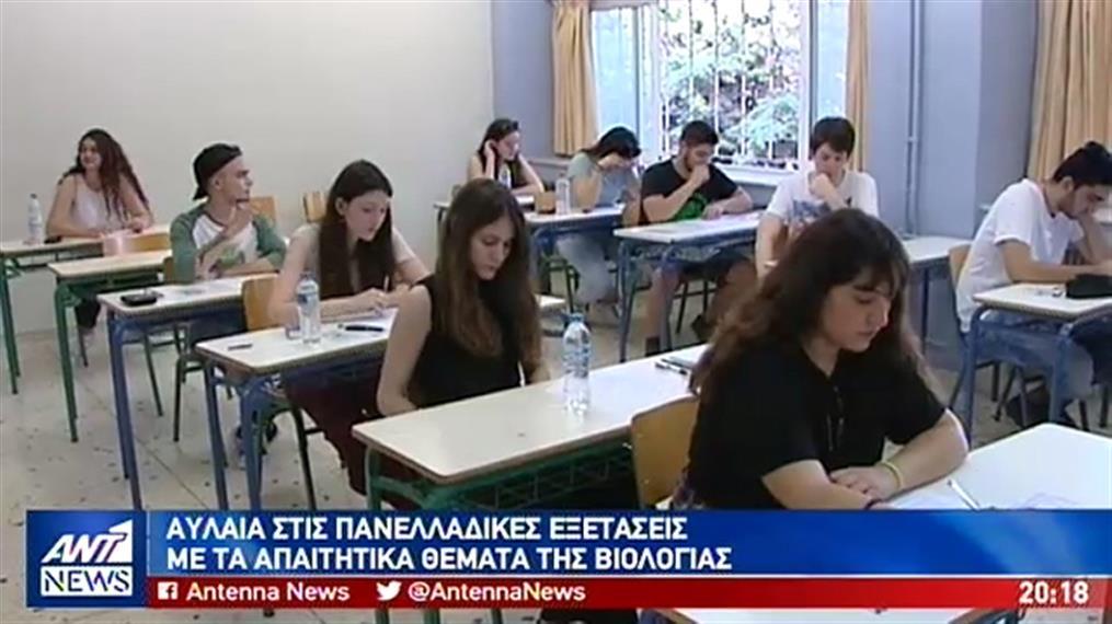 Πανελλαδικές Εξετάσεις: «Αυλαία» για τα βασικά μαθήματα