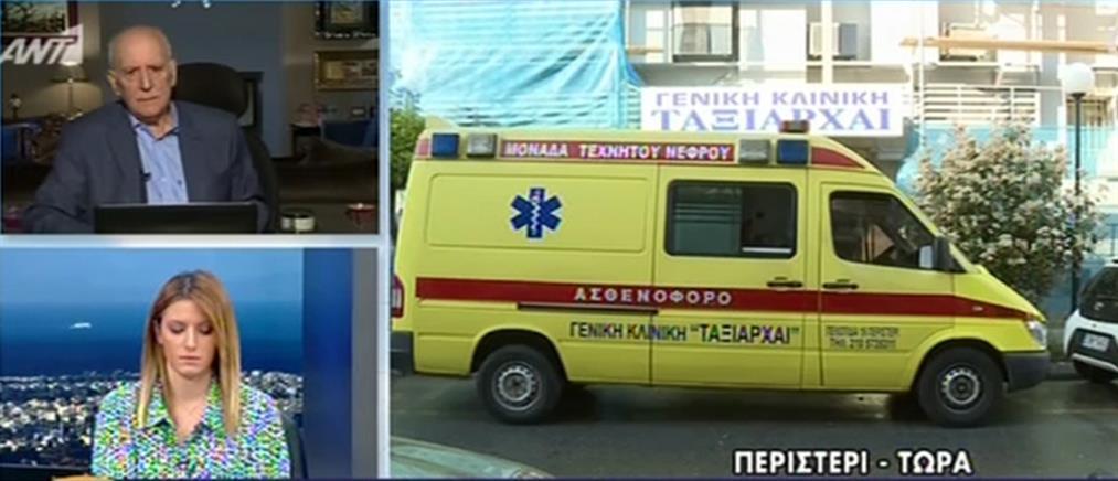Κλινική στο Περιστέρι: Δεν ξέρουμε πού θα κάνουμε αιμοκάθαρση, λέει ο γιος της ηλικιωμένης (βίντεο)